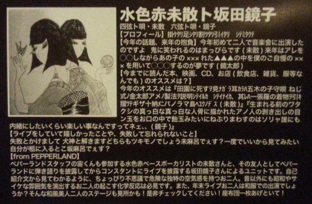 坂田鏡子 フライヤー (15)