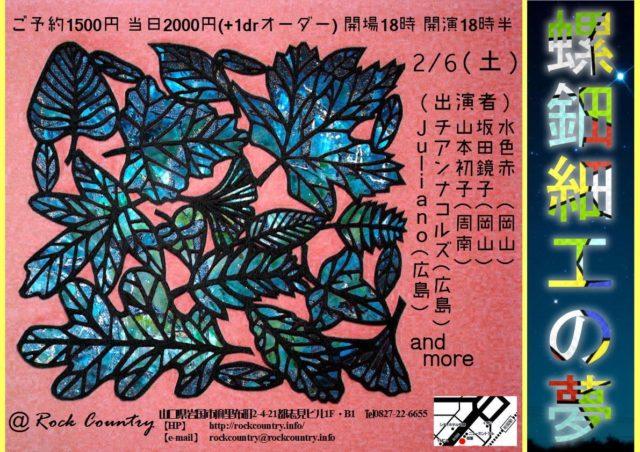 坂田鏡子 フライヤー (3)