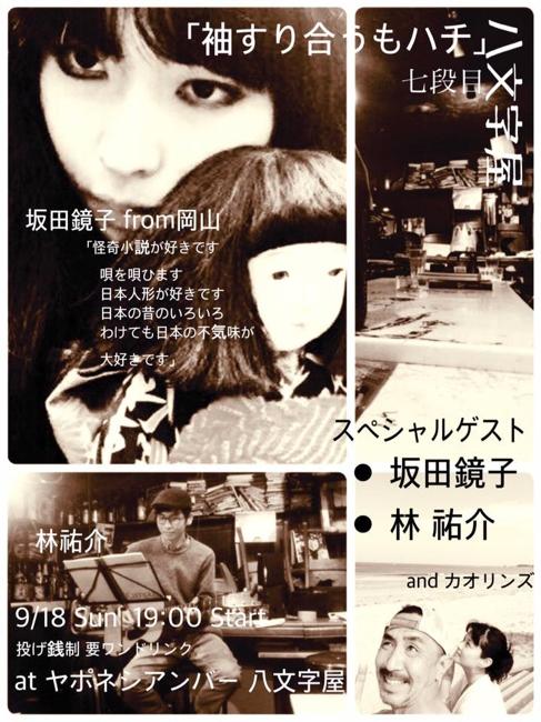 坂田鏡子 フライヤー (18)