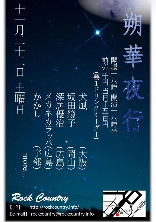 坂田鏡子 フライヤー (9)