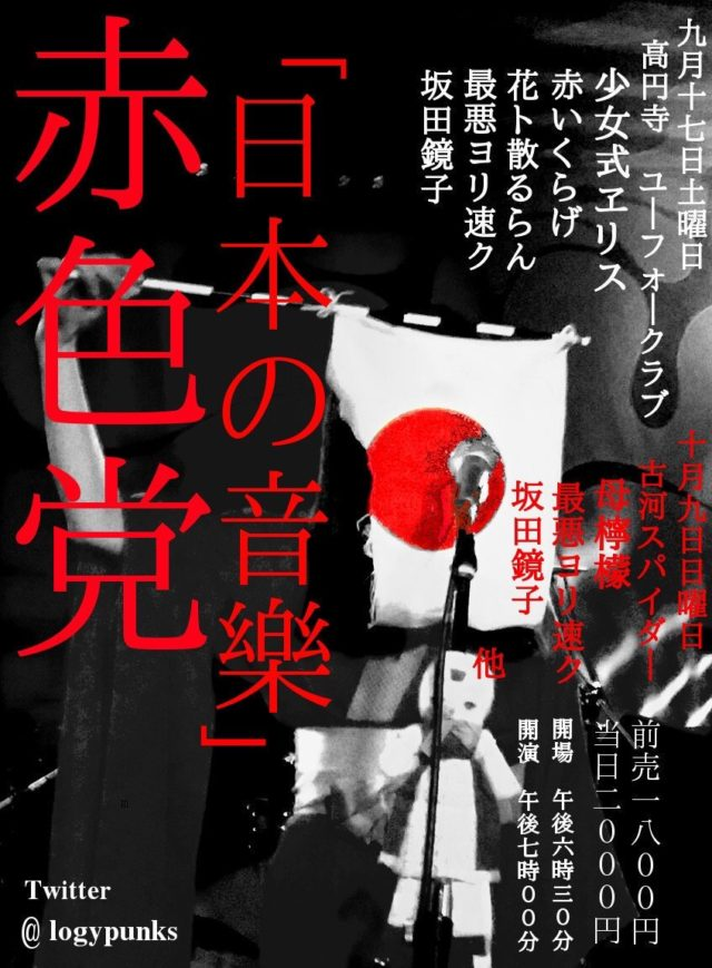 坂田鏡子 フライヤー (1)