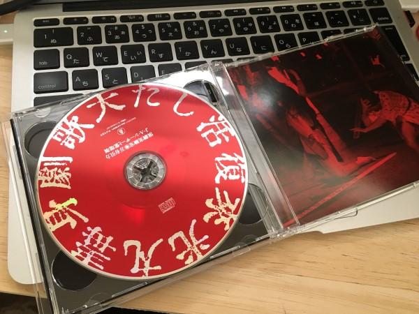 光来復活した大歌劇 『身毒丸』CD