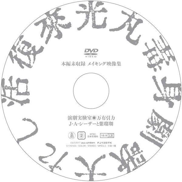 光来復活した大歌劇 『身毒丸』CDと特典DVD