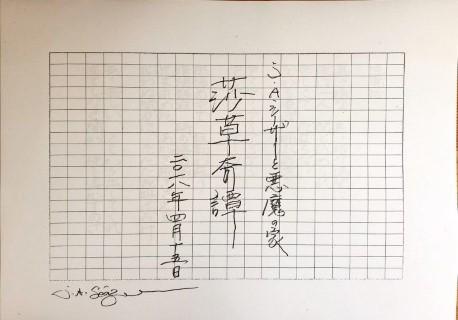 莎草奇譚 歌詞コピー
