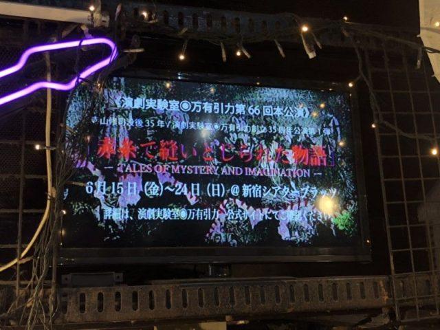莎草奇譚 (渋谷ラ・ママ) (5)