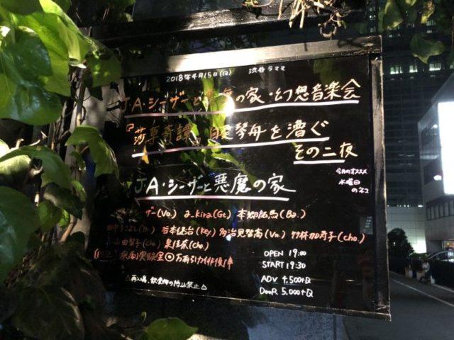 莎草奇譚 (渋谷ラ・ママ) (1)