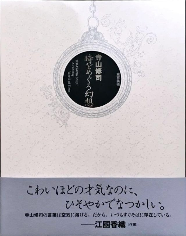 寺山修司 『時をめぐる幻想』 (スリーブケース付き) (1)