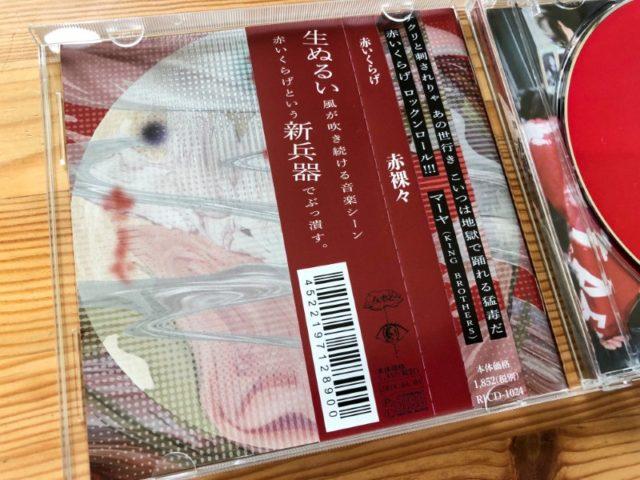 赤いくらげ 赤裸々 2018 (2)