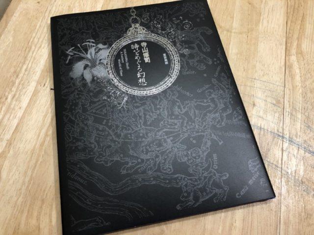 寺山修司 『時をめぐる幻想』 (スリーブケース付き) (3)