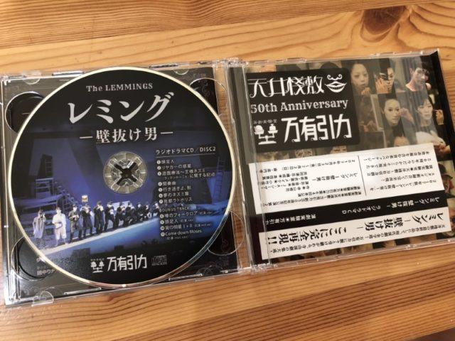 レミング -壁抜け男- ドラマCD クラウドファンディング限定版 (4)