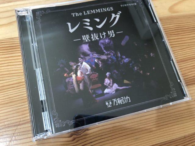 レミング -壁抜け男- ドラマCD クラウドファンディング限定版 (2)