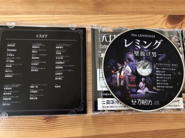 レミング -壁抜け男- ドラマCD クラウドファンディング限定版 (3)