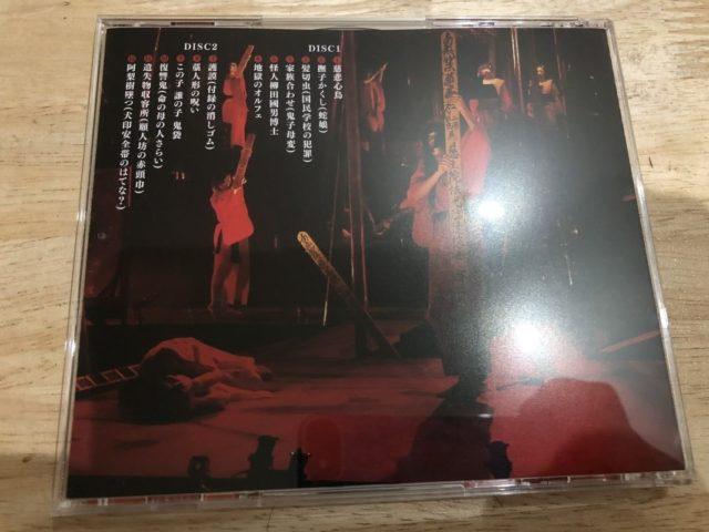 身毒丸 スペシャルパッケージ 2017年版 (2)