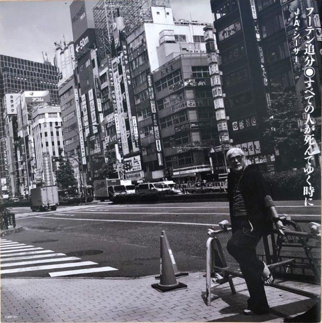 J・A・シーザー - フーテン追分 すべての人が死んで行くときに EP 2018 (1)
