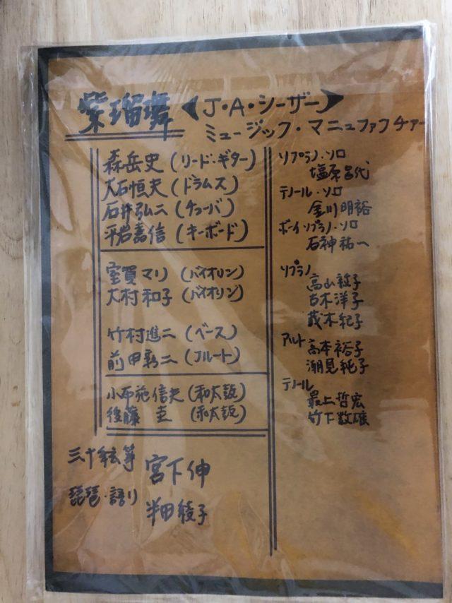 身毒丸スペシャルパッケージ特典楽譜 (2)