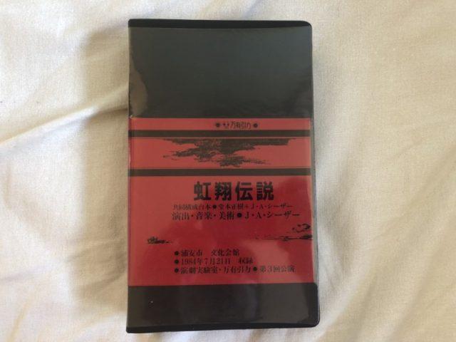 万有引力 第三回公演 19710721 虹翔伝説 浦安市文化会館 (1)
