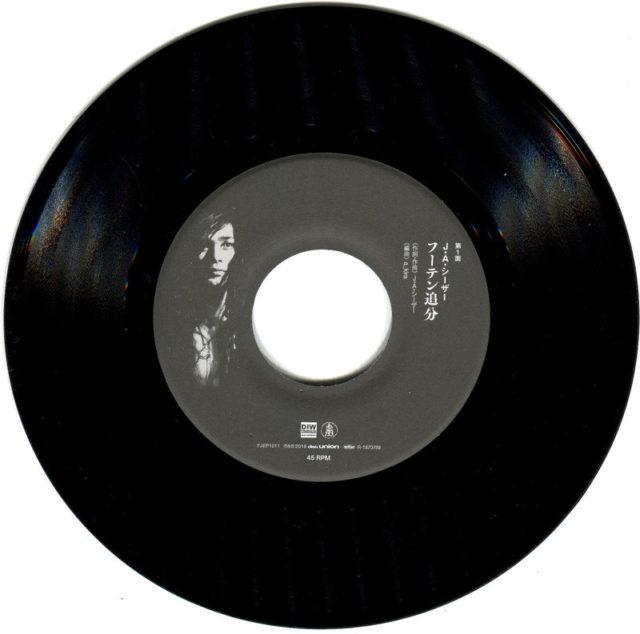 J・A・シーザー - フーテン追分 すべての人が死んで行くときに EP 2018 (5)
