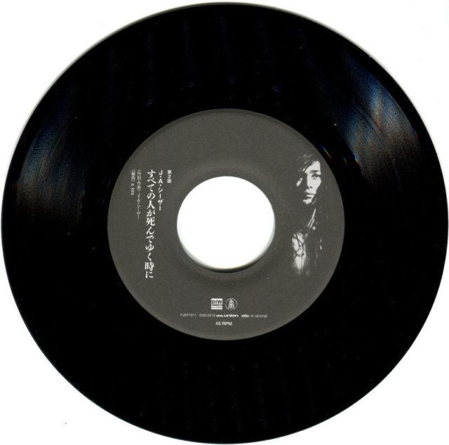 J・A・シーザー - フーテン追分 すべての人が死んで行くときに EP 2018 (6)