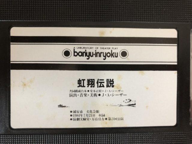 万有引力 第三回公演 19710721 虹翔伝説 浦安市文化会館 (3)