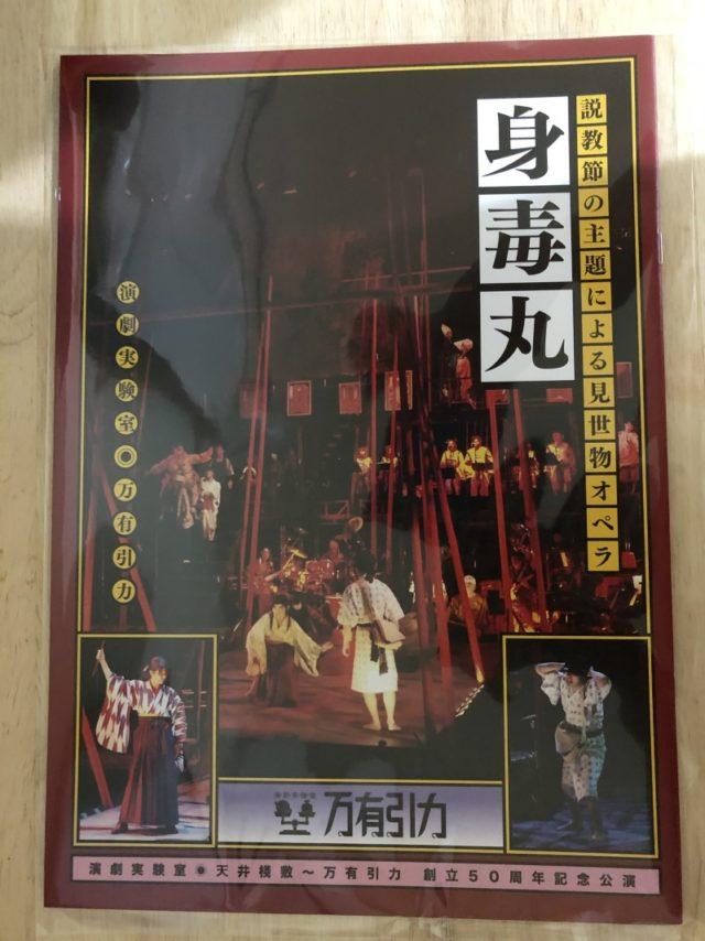 身毒丸カタログサイン入り (1)