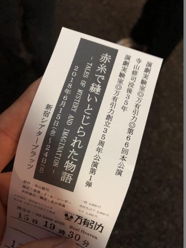 万有引力 201806 赤糸で縫いとじられた物語 (1)