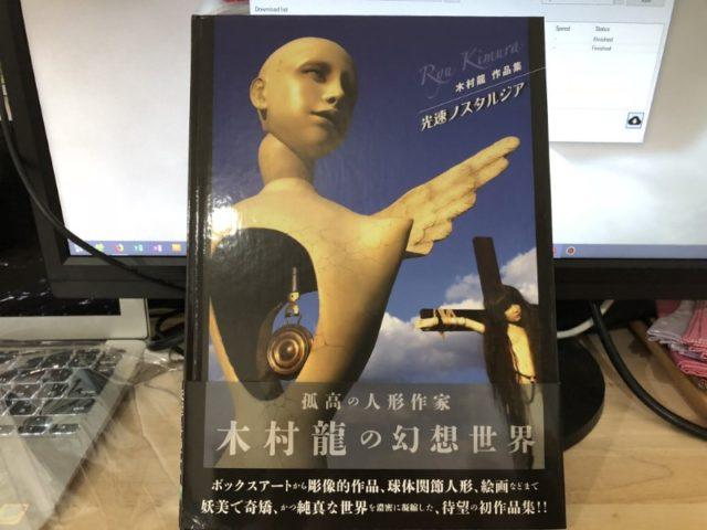 木村龍 絵画展+α いおぎい @ zaroff 初台 (3)