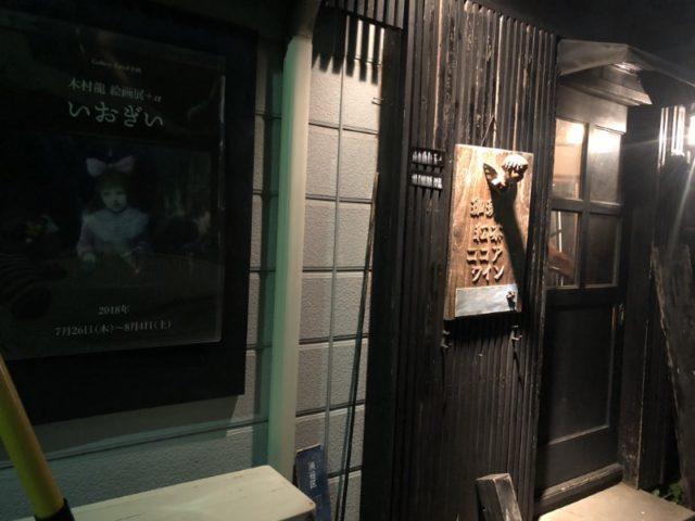 木村龍 絵画展+α いおぎい @ zaroff 初台 (1)