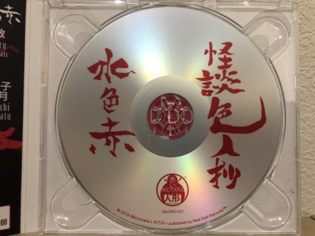 水色赤 - 怪談色人抄 2018 100枚限定版 (4)