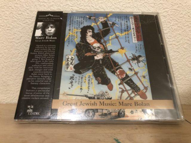 マークボラン - グレイトジューイッシュミュージック 丸尾末広ジャケ絵 (1)
