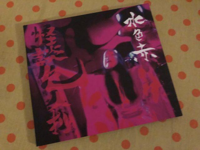 水色赤 - 怪談色人抄 (2018) 100枚限定版