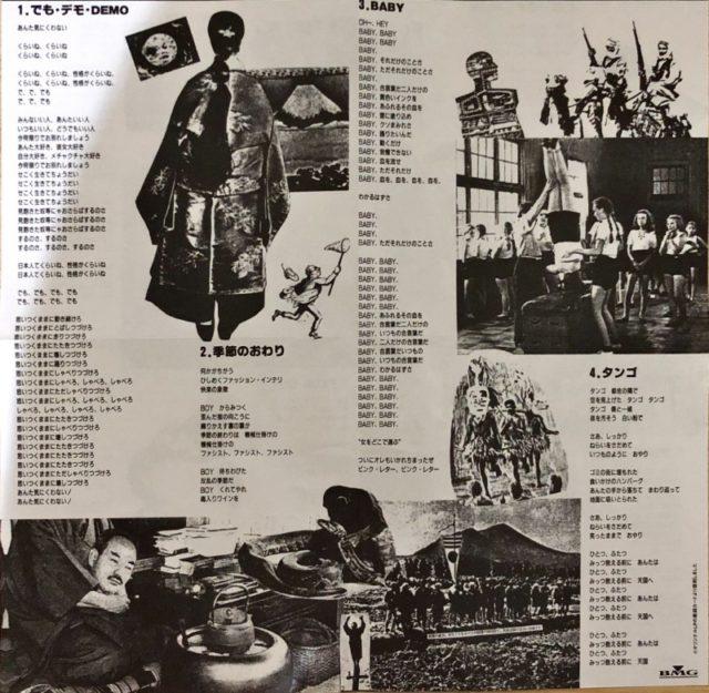 暗黒大陸じゃがたら - 南蛮渡来 1982 (6)