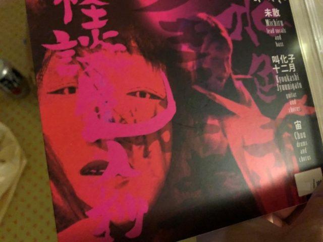 水色赤 - 怪談色人抄 (2018) 100枚限定版 内側