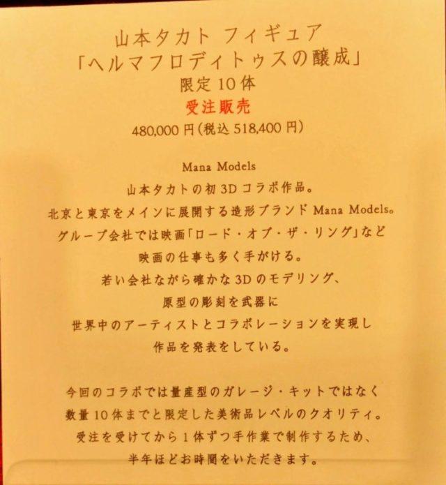 山本タカト展 「ノスフェラトゥ」 (7)
