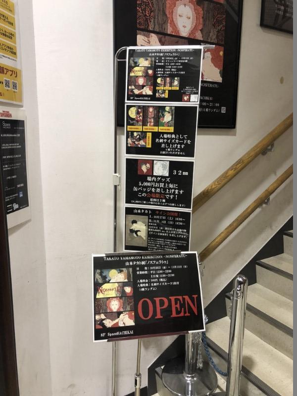 山本タカト展 「ノスフェラトゥ」 (2)