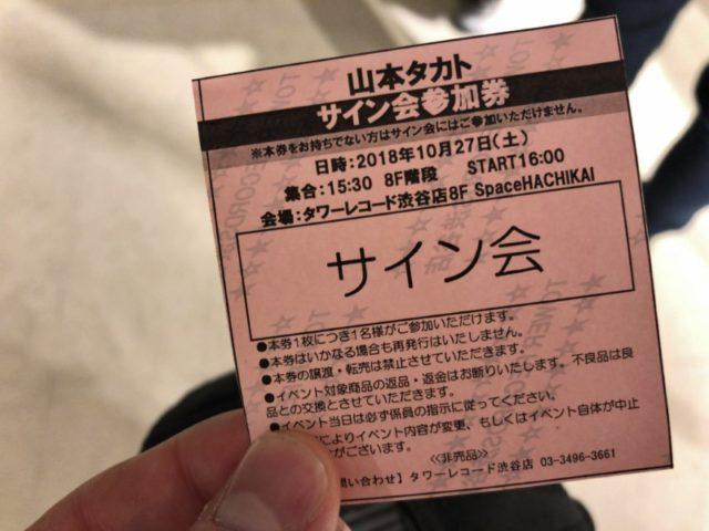 山本タカト展 「ノスフェラトゥ」 (6)