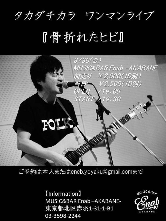 タカダチカラ 骨折れたヒビ 20180330 ワンマンライブ@赤羽MUSIC&BAR Enab (2)