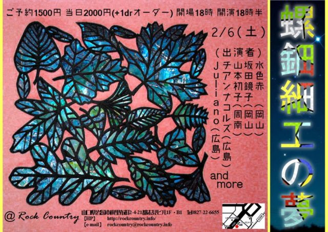 坂田鏡子 20160206 @ 岩国ロックカントリー