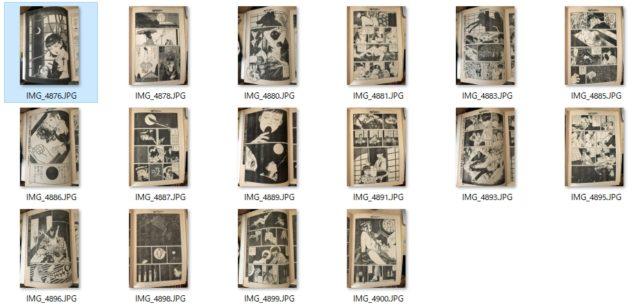 丸尾末広 腐ッタ夜 漫画ハンター1981年4月号 掲載