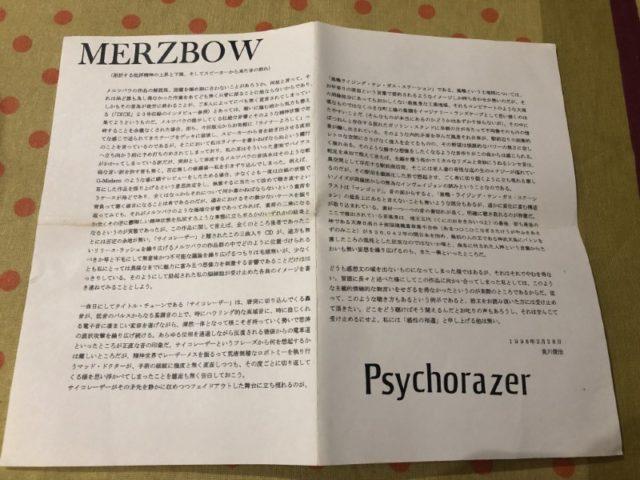 Merzbow - Psychorazer (5)