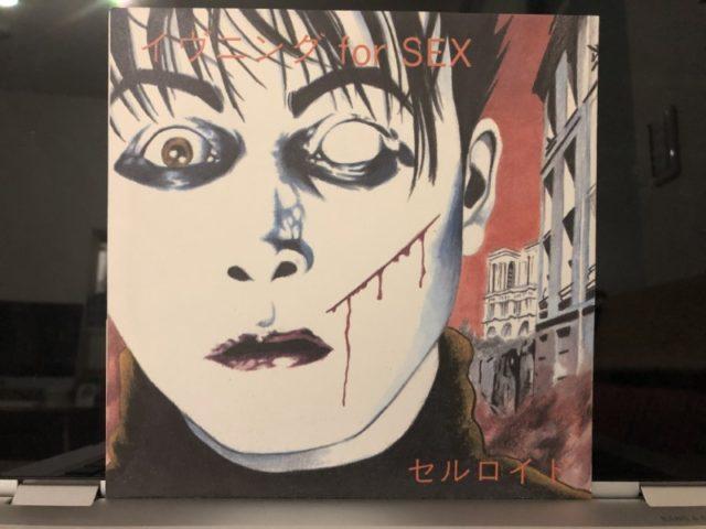 セルロイド - 分裂病者のダンスパーティー ソノシート 1986) (2)