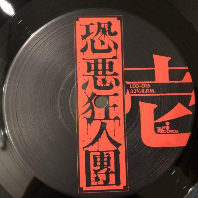 恐悪狂人団 - No! (5)