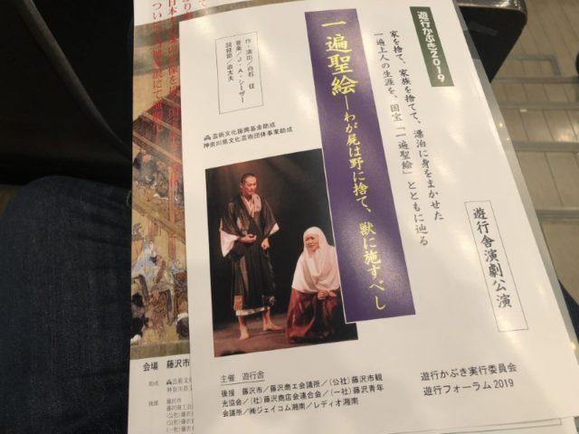 遊行かぶき 20190310 @ 一遍聖絵 (湘南台文化センター) (2)