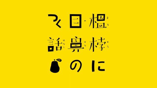 泉鏡花×中川学「榲桲に目鼻のつく話」出版記念PV (5)