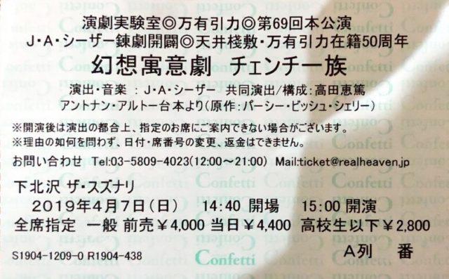 万有引力 20190407 @ チェンチ一族 (スズナリ) (1)