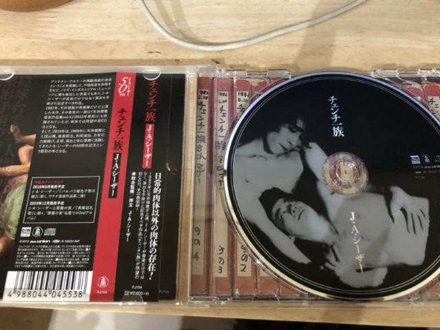 J・A・シーザー - チェンチ一族 2019 + 特典盤 (2)