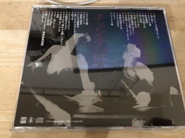 J・A・シーザー - チェンチ一族 2019 + 特典盤 (3)
