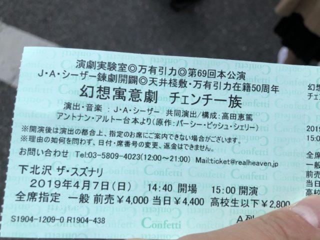 万有引力 第69回本公演 幻想寓意劇チェンチ一族 2019 (3)