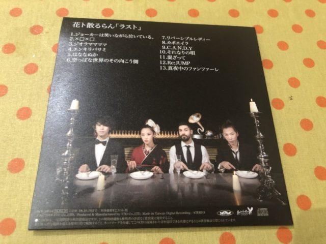 花ト散るらん - ラスト 2018 (2)