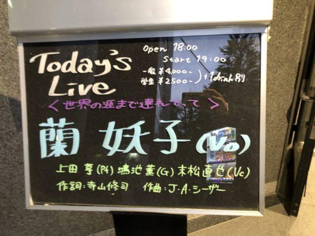 蘭妖子 20190711 世界の涯まで連れてって ライブ IN 南青山マンダラ (1)