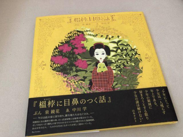 山本タカト×中川学 20190728 - 鏡花をゑがく (11)